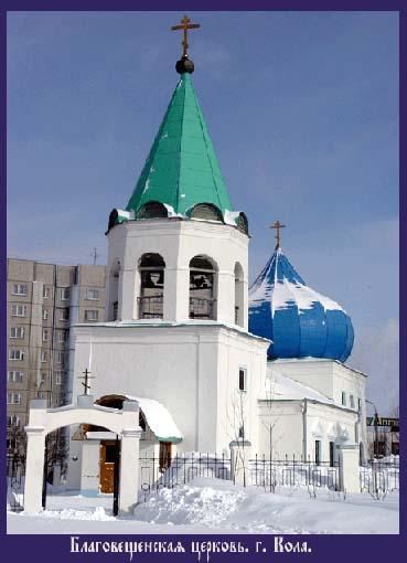 Церковь Благовещения Пресвятой Богородицы находится по адресу: 184360, г. Кола, Мурманской обл., ул...