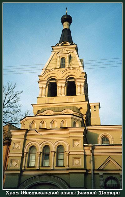 Санкт-Петербург. Храм Шестоковской ...: www.novodev.narod.ru/shestok/shestok.html